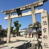 【神社仏閣】住吉神社 in 交野(実家の近くの神社)