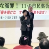 【24】「くり返すな冤罪!市民集会」で守大助さんのご両親が訴えました!