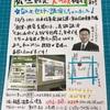 熊本 仏壇販売天職新聞 第4号 二刀流 完成 ニュースレター