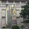 平安の秘仏 滋賀 櫟野寺の大観音とみほとけたち at 東京国立博物館