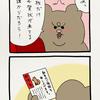 悲熊「年賀」