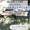 キャンプにおすすめのアウトドアベンチ!クイックキャンプのコンパクトフォールディングベンチをレビュー