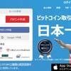 【速報】ビットフライヤー上場はやはりLSK(リスク)に決定!!→リスク爆上げ中!+60%up