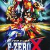 #495 『駆け上がれ!そして勝利をつかめ!』(阪東太郎/F-ZERO X/N64)