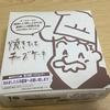 庶民の味方!  大阪スイーツ、りくろーおじさんのチーズケーキ