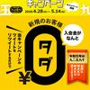 入会金キャンペーン中!新宿のハプニングバー9259