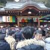 清荒神~中山寺 2016初詣で御朱印をいただく。