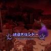 ドラゴンクエストビルダーズ2 プレイ日記⑭ 破壊天体シドー