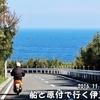 船と原付で行く伊豆大島【1】竹芝・東海汽船・さるびあ丸