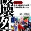 ジャパンライフ山口元会長、鳩山政権でも招待状を受け取っていた