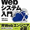 Web時代の全体的なトレンドをおさらいする用途として。「アーキテクチャーからHTML5まで Webシステム入門」