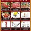 車買って松坂牛すき焼き肉をもらう
