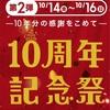 【GU】10周年記念祭 第2弾が またすごい!
