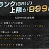 MHF-ZZアップデート情報まとめ(新要素編)