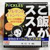 日本の美味しい本格食材プレゼントキャンペーン総計1,000名に当たる!