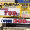 千田町駐車場OPEN!!