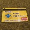 【お得情報】タクシーに乗るときは得タクカードを使って、JCBギフトカードをGETしよう!