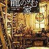 クリス・ダレーシー/三辺律子訳「龍のすむ家」(竹書房)-条件は、子どもとネコと龍が好きな方。デービットが暮らすことになった下宿には、女主人と子どもとネコ、そして陶器の龍が住んでいた。