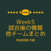 【NFL2020 Week5】試合後の情報、他チームまとめ