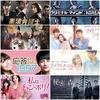 6月に始まる韓国ドラマ(BS)#2-1 6/1〜15 放送予定