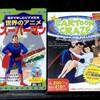 大平透さんスーパーマン伝説!