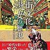 なぜ江戸幕府は「遊郭」を公認したか? 『江戸を賑わした 色街文化と遊女の歴史』