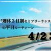 『週休3日制セミフリーランス』の平日ルーティーン(4/23)