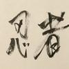 忍ばない筆文字「忍者」と「忍び」