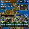 level.190【ウェイト160以下】楽園・凶チャレンジレベル5