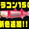 【霞デザイン×ブルーブルー】ジョイントタイプのソフトベイトに新色「ボラコン150 2020カラー」追加!