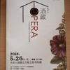 酒蔵オペラ&さわかみオペラ