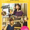 大阪名物「スパイスカレー」を食べてみませんか?「CURRY FES」リーフレットで51店舗ご紹介!