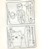 【4コマ漫画】ぷーちゃんの奇妙な探求(#16~#20)