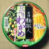 日清食品 日清麺職人 わかめ醤油