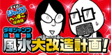 【5話】少年ジャンプ編集部 風水大改造計画!
