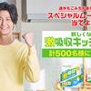 新しくなった激吸収キッチンタオル500名にプレゼント!