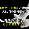 「スキナーの鳩」とは何か。人は「迷信行動」に勇気づけられ、縛られる。