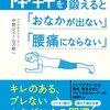 中野ジェームズ修一の体幹を鍛えると「おなかが出ない」「腰痛にならない」を読んでみた。 その①