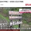 神室山(栗駒国定公園)の遭難者発見に思うこと。その場から動かない勇気