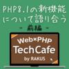 PHP8.1 の新機能について語り合う・前編【PHP TechCafe イベントレポート】