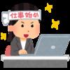 シンママの就職活動・番外編 ~仕事の心得~