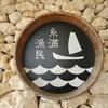 沖縄の魚料理はちょっと…とは言わせない