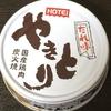 ホテイフーズの缶詰「やきとり たれ味」を食べました!《フィラ〜食品シリーズ #34》