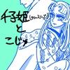 【歴史創作 】小十郎と千子様とか