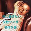 【哀愁漂うソウル】秋に聴きたい90年代女性シンガーの名作5選