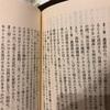 """閑話休題・初めての""""抄"""""""