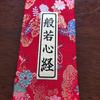 【イラストで般若心経?楽しく暗記 山形・山寺で見つけた経本がおすすめ!御朱印帳と一緒に持てる】