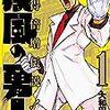 元首相・池田勇人が主人公の作品「疾風の勇人」がすごく面白い
