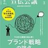 【広告コンペ】雑誌「宣伝会議」3月号で「宣伝会議賞」1次審査通過者が発表になりました!