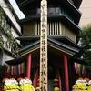 東京散歩「巣鴨の菊まつり」